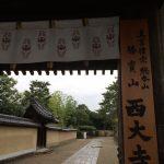 西大寺(さいだいじ|saidaiji)
