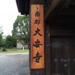 大安寺(だいあんじ|daianji)